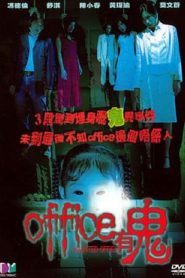 Haunted Office streaming vf