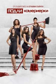 Devious Maids streaming vf